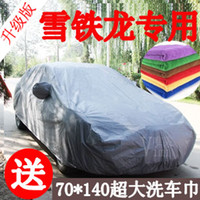 Wholesale Thicken Wincey thickening citroen sega elysee c2 c6 special car covers anti theft