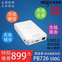 Wholesale Aigo patriot pb726 hard drive g usb3 charge treasure wireless router