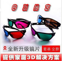 Wholesale 4 color set of glasses computer dedicated D red and blue glasses