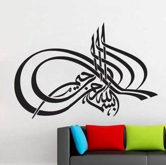 Wholesale Muslim - Buy Baju Muslim Vinyl Islamic Wall Sticker ...