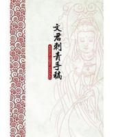 "A3 size   China A3 Sheet Sketch Tattoo Flash Magazine Art Book ""Wenjun Tattoo """