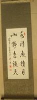 Wholesale Liufeng Calligraphy