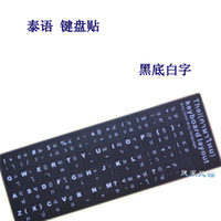 Wholesale Thai keyboard stickers Thai the keyboard foil Thai keyboard stickers letters affixed to the notebook matte stickers