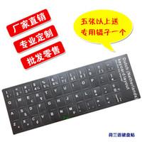 Wholesale Dutch language Keyboard stickers for notebook desktop