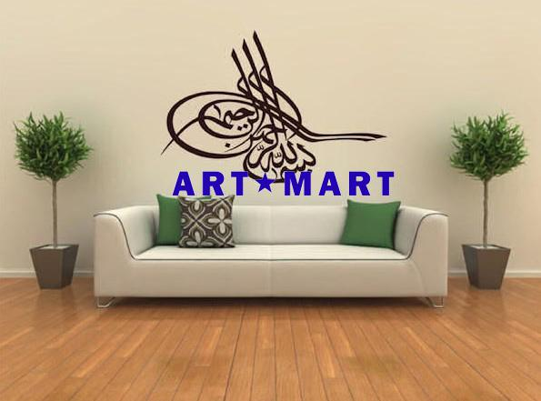 Wholesale Wall Stickers - Buy Islamic Wall Art For Muslim Arabic ...