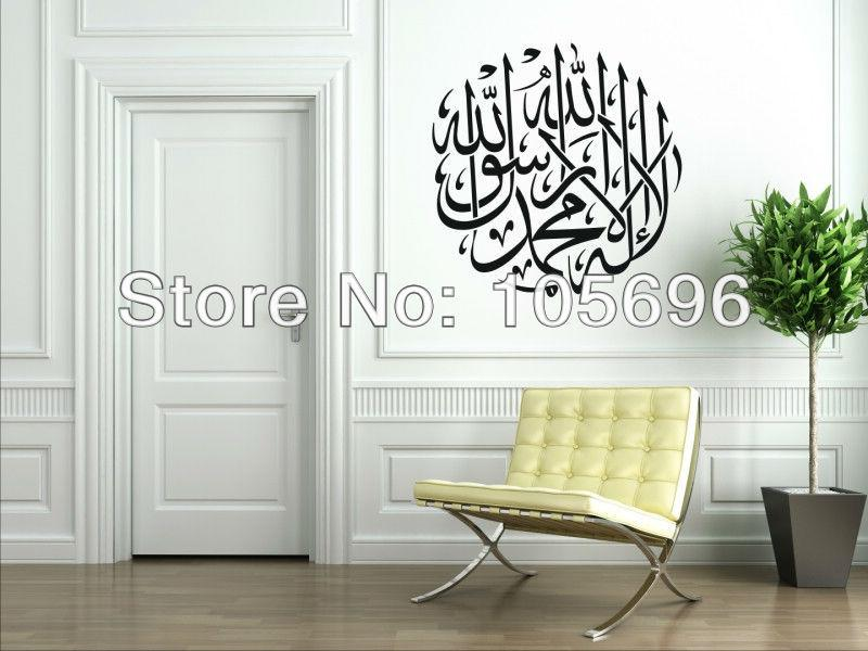 Cheap Decoration Wall - Best 2013 New Islamic Decoration Wall ...