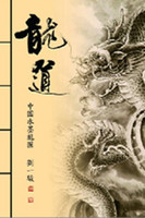 New 1 pc A3 Tattoo Supply Dragon Tattoo Book Traditional Chinese Painting Tattoo Flashes A3