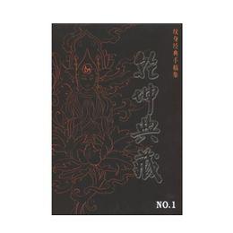 Wholesale Popular Tattoo Flash Book Traditional Chinese Painting Tattoo Manuscript Art Design