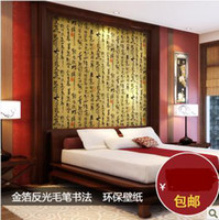Wholesale Gold reflective Chinese calligraphy wallpaper background wallpaper the living room