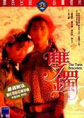 Wholesale HOT SALE The Twin Bracelets box packing DVD5 Hong Kong China Region day fast shipping from iebay