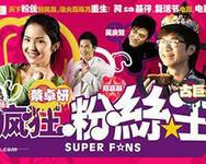 Wholesale Super Fans DVD Hong Kong China Region ALL best quality and good service dhl from iebay
