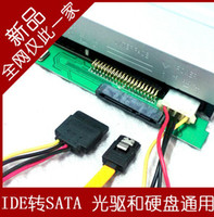 Wholesale Special generic IDE hard drive to SATA Adapter SATA serial data cable pin IDE to SATA Serial Power cord sets