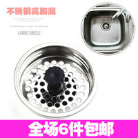 Wholesale daily provisions stainless steel sink filter mesh filter mesh
