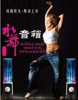 Cheap 2 Dancing Water Speaker Best Universal Computer Music Fountain Speaker