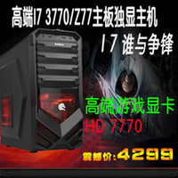 other other other High quality i7 3770 8g type full set of desktop host diy