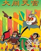 Wholesale The Monkey King Case pack DVD China All Regions