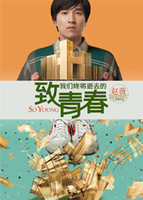 Wholesale teen film China movie So Yong An emotional film From opec