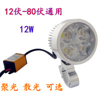 Wholesale 12v48v60v battery car motorcycle led headlamps electric tricycle headlamps electric bicycle headlight w