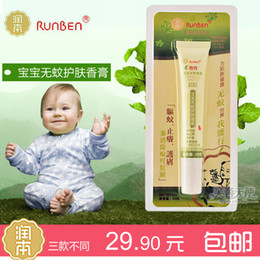 Wholesale Infant punkie d2007 skin care balm single anti itch skin care