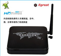 Wholesale Media Network Player IPTV TV Box P ARM Cotex A9 GHz HDMI v1 AV Global Chinese Television with WiFi of Egreat X3