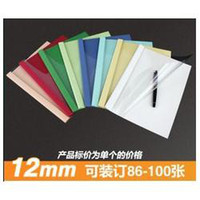 Wholesale 12mm spine size white and color thermal binding Cover PVC transparent plastic cover A4 mark the color