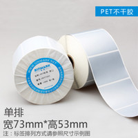Wholesale Pet tag waterproof label printing paper mm mm matte silver