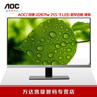 Wholesale Aoc tpv i2267fw led lcd monitor s ips screen ultra thin hard