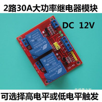 Cheap High power 2 12v relay module 30a home appliances relay module 220v