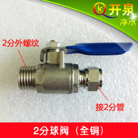 Wholesale Copper andphysical ball valve switch valve pe tube cck tube