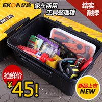Wholesale Car glove box storage box car trunk finishing box car kit household glove box supplies