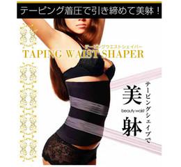 Wholesale DOYEN Taping Waist Shaper Beauty Waist Abdomen Corset Spiral Compression Thin Waist Bellyband Comfotable Japan Elastic Shape Screw Body Belt