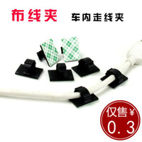 Wholesale Cord lock line fitted seat electrical wire fitted seat fitted electrical wire clip car clip