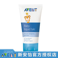 baby skin care products - New arrival new newborn baby talcum liquid ml baby skin care products
