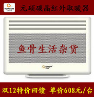 Wholesale Ccebs heater radiator fan far infrared carbon crystal heater