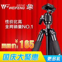 Wholesale Weifeng wf6662a aluminum alloy tripod digital camera slr camera photographic tripod