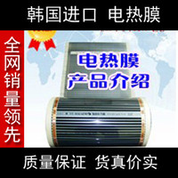 Wholesale Electric heating film