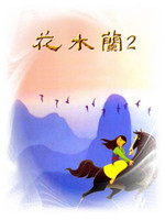 Wholesale Chinese heroine story cartoon movie Hua mulan positive movie for youngster case packed DVD Chinese authori