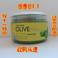 Wholesale Olive oil hair mask repair nutrition oil treatment ml