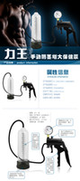 Wholesale Hand drive manual operation Penis pump Enlarger device dildo pumps Equipped with a Hand Grip Pump and Vacuum Gauge sex toys