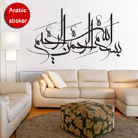 Wholesale funlife x95cm x37in Islamic Sticker Muslim Wall Art Arabic Wallart Bismillah Quran Calligraphy Paper Poster Bedroom L1000130