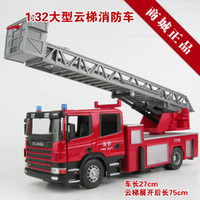 Cheap 2012 New Children Toy 1:32 Fire Truck Large Ladder Truck Ladder Alloy Jackknifed Car Models Free shipping 12120306