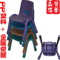 Wholesale Nursery area plastic chairs metal chair legs small children suit baby stool with handrails thick