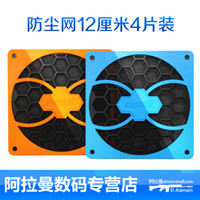 Cheap 12cm computer case dust network computer fan dust network royal gel nails 4