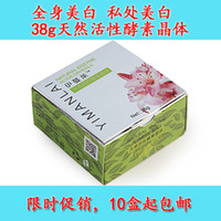 Wholesale New YIMANLAI Natural Enzyme Active Crystals Soap Areola Bleaching Privates Skin Daily Essential Enzymes Advanced Enzyme System Plant Source