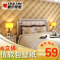 Wholesale Oulun wallpaper lifelike three dimensional high grade soft grain leather bag wallpaper modern minimalist living room sofa bedroom wallpaper
