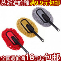Wholesale 9 yuan shipping cotton plastic handle car brush car brush car wax duster brush dust brush g appliances