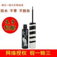 other other  Photchromic eyeliner liquid 6ml liquid eyeliner pen black soft-bristle brush liquid eyeliner