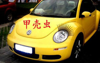 Head car parts - Eyelash car logo sticker Automotive super Valentine s gift D Eyelash Auto Part