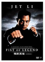 Wholesale Hot selling movies First of Legend Jet Li we can offer Latest DVD Movies TV series Yoga fitness workout dvds