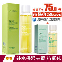 Wholesale Cactoid concentrated juice ml yellow moisturizing anti oxidation essence water toner